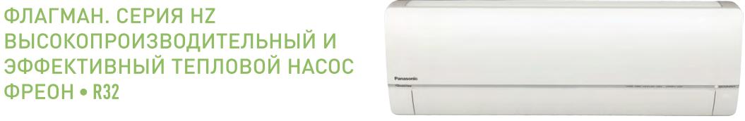 Сплит-система настенного типа Panasonic CS/CU-HZ12RKE-1