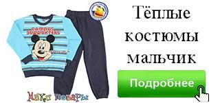 Костюм с капюшоном для мальчика Размеры: 1,2,3,4 года (20224-2) - фото 2