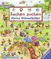 Виммельбух сборник из серии Найди и покажи: Мои виммелькартинки, Sachen suchen: Meine Wimmelbilder