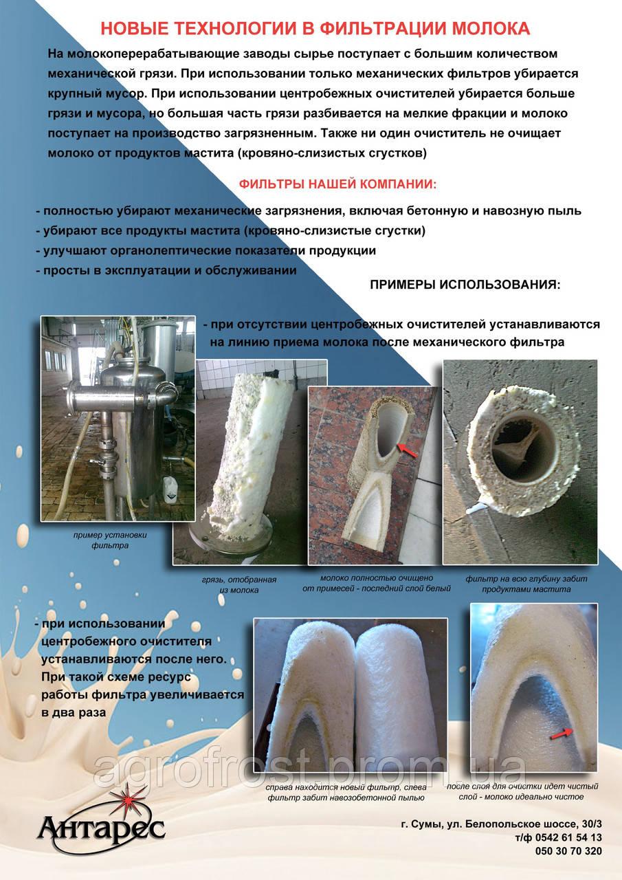 Фильтры тонкой очистки молока для молокозаводов - Блиц, ООО в Сумах