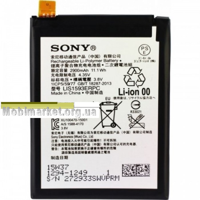 Акумулятор LIS1593ERPC для SONY Z5 E6683 2900mAh