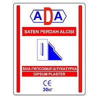 Шпаклевка финишная  ADA