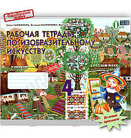 Рабочая тетрадь альбом по изобразительному искусству 4 класс Новая программа Авт: Е. Калиниченко и др. Изд-во:
