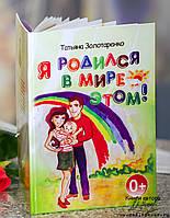 """Детская книга """"Я родился в мире этом"""""""