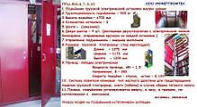 Грузовые электрические подъёмники под заказ., фото 3