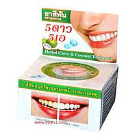Зубная паста с экстрактом гвоздики и кокосом, Тайланд / 25 г