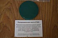 Полировальная паста ГОИ 35гр