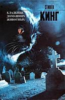 Стивен Кинг Кладбище домашних животных