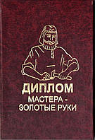 """Диплом """"Диплом мастера- золотые руки"""""""
