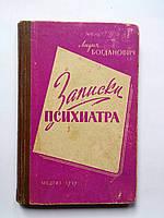 """Лидия Богданович """"Записки психиатра"""". Медгиз. 1959 год"""