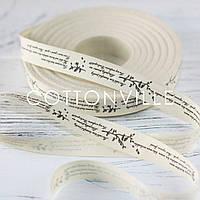 Тесьма декоративная хлопковая Рукописный текст (15 мм)