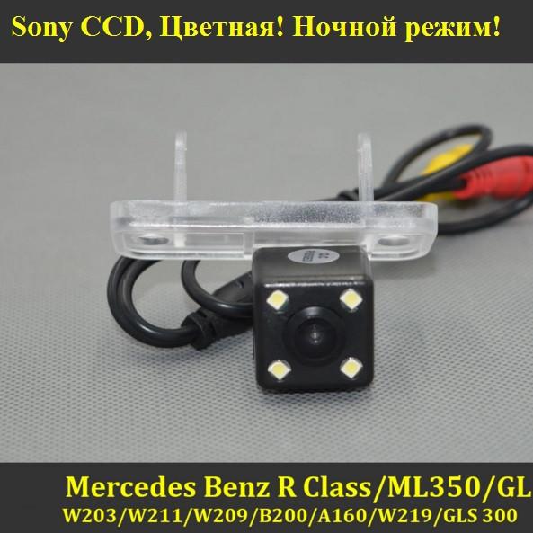Камера заднего вида (Sony CCD) для Mercedes Benz R CLS W203 W211 W209 A160 W219 GLS 300 B200