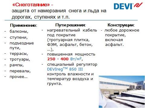 """Система """"Стаивание снега и льда""""  (антиобледенение) на наружных площадках"""