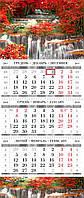 Квартальный календарь `Водопад v1`