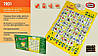 Музыкальный развивающий плакат Букварик(7031) укр.язык, на батар., муз., 4 режима обучения (букв, цифр, цвето