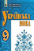 Українська мова, 9 клас. Заболотний О.В., Заболотний В.В.
