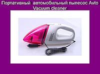 Портативный  автомобильный пылесос Avto Vacuum cleaner!Акция