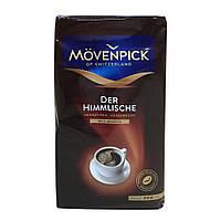 Кофе в зернах  MOVENPICK Der Himmlische 500g  Германия/Швейцария