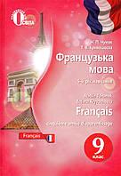 Французька мова, 9 клас.  Чумак Н.П.