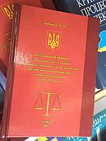 Наукові висновки для ВСУ з питань неоднакового застосування норм крим. та крим. проц. права (2011-17рр). Лобой