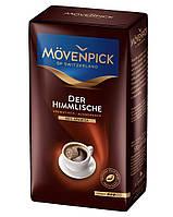 Кофе молотый  MOVENPICK Der Himmlische 500g  Германия/Швейцария