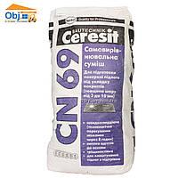 Церезит наливной пол Ceresit CN-69  (25кг)
