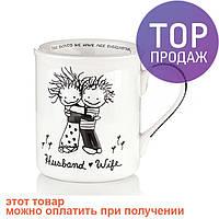Чашка Муж и Жена / оригинальные подарки