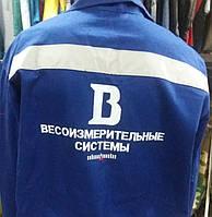Вышивка на корпоративной одежде под заказ любой сложности