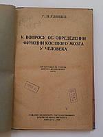 """Г.Удинцев """"К вопросу об определении функции костного мозга у человека"""". 1940 год"""