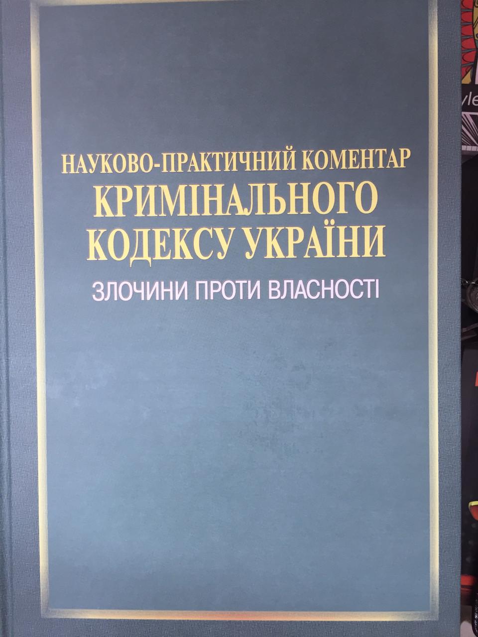 Науково-практичний коментар Кримінального кодексу України: Злочини проти власності. За ред. М.І. Хавронюка