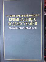 Науково-практичний коментар Кримінального кодексу України: Злочини проти власності. За ред. М.І. Хавронюка, фото 1