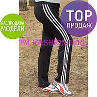 Женские спортивные штаны, с лампасами, черные / Шаны прямого силуэта, разные цвета, 2017