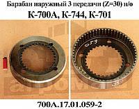 Наружный барабан кпп к-700