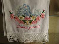 Рушнык свадебный Голуби (вышивка крестиком)