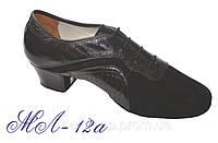 Мужская обувь (латина) для танцев
