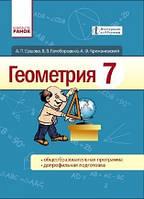 Геометрия, 7 класс, Ершова А.П. Голобородько В.В. Крижановский А.Ф
