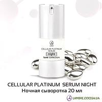 Сыворотка для ночного ухода за кожей Cellular Platinum serum night Luxe Collection 20 мл