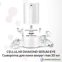 Сыворотка для кожи вокруг глаз Cellular Diamond serum eye Luxe Collection 20 мл