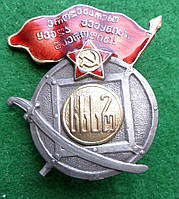 Орден Красное Знамя Грузинской ССР  А32