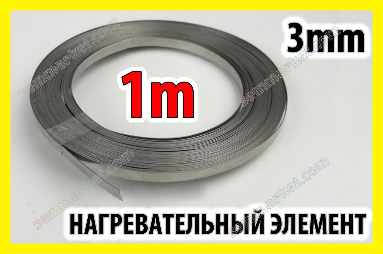 Запайщик пакетов тена 3mm х 1м нихром нихромовый сплав нагревательный элемент лента