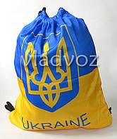 Рюкзак сумка для сменной обуви на шнурках Украина Герб