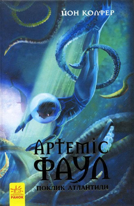 Колфер Й. Артеміс Фаул: Поклик Атлантиди Книга 7