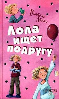 Абеди И. Все приключения Лолы: Лола ищет подругу. Книга 1