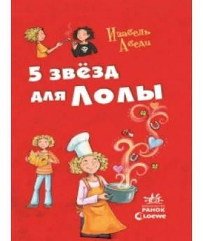 Абеди И. Все приключения Лолы: Пять звезд для Лолы. Книга 8