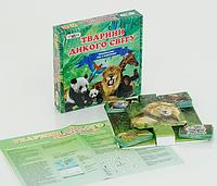"""Настольная игра """"Тварини дикого світу"""""""