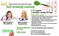 «Self-branding КОУЧИНГ»