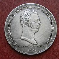 Россия МЕДАЛЬ 1856 ГОДА «КОРОНАЦИЯ АЛЕКСАНДРА II» и305