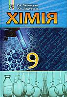 Підручник. Хімія, 9 клас. Лашевська Г.А., Лашевська А.А.