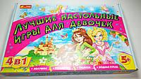 Набор лучших настольных игр 4в1 для девочек