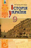 Історія України, 9 клас. Турченко Ф.Г., Мороко В.М.